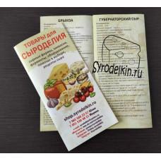 Буклет с рецептами сыров №2