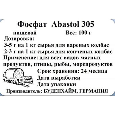 Фосфат пищевой для колбасы, 100 г