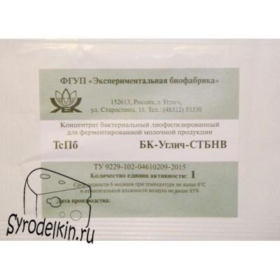 Термофильная закваска БК-Углич-СТБнв для сыра и кисломолочных продуктов, 1ЕА