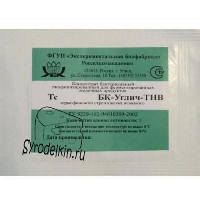 Термофильная закваска БК-Углич-ТНВ для сыра и кисломолочных продуктов, 1ЕА
