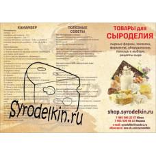 Буклет с рецептами сыров №1