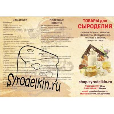 Буклет с рецептами сыров