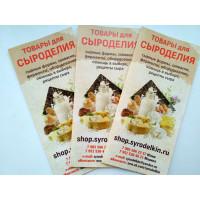 Наш фирменный буклет с рецептами сыра