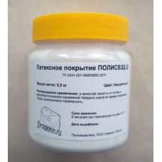 Латексное покрытие для сыра Полисвэд бесцветный (белый), 0,5-1 кг