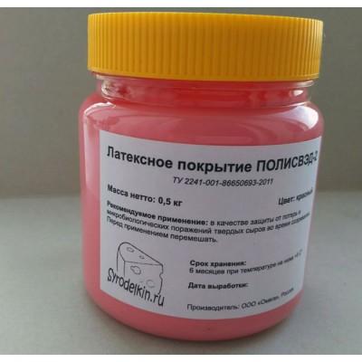 Латексное покрытие для сыра Полисвэд красный, 0,3, 0,5,1 кг