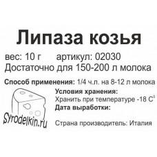 Липаза козья, 10 г
