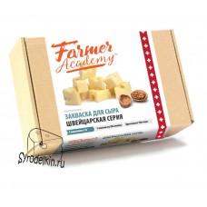 """Мезофильно-термофильная закваска для сыра Farmer Academy """"Швейцарская серия"""" на 100 л молока"""