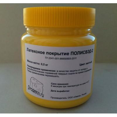 Латексное покрытие для сыра Полисвэд, 0,5-1 кг