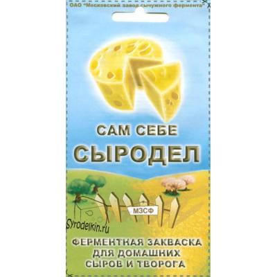 Сам себе сыродел сычужно-говяжий фермент ВНИИМС СГ-50, 0,3 г с рецептами сыра