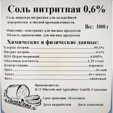 Соль нитритная для колбасы