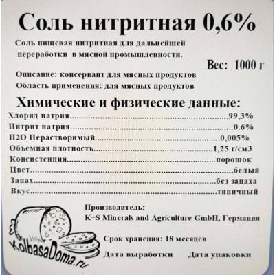 Соль нитритная для колбасы в розницу
