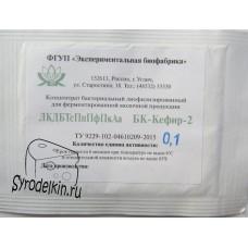 Закваска Углич БК-Кефир-2 для кефира, 0,1ЕА и 1 ЕА