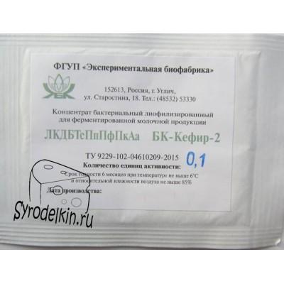 Закваска Углич БК-Кефир-2 для кефира , 0,1ЕА