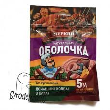 Натуральные свиные кишки Меркин 5 м