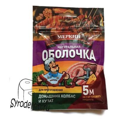 Натуральные свиные кишки соленые 5 м Меркин