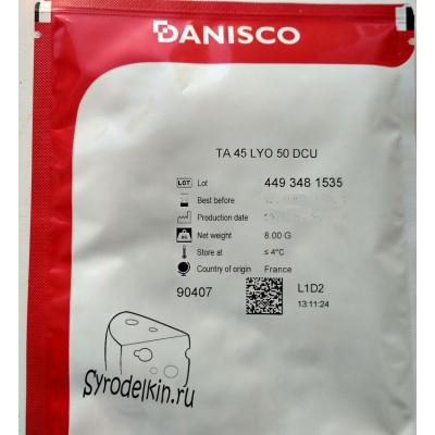 Термофильная закваска Даниско Choozit TА 45, 50 DCU