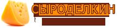 Магазин товаров для домашнего сыроделия